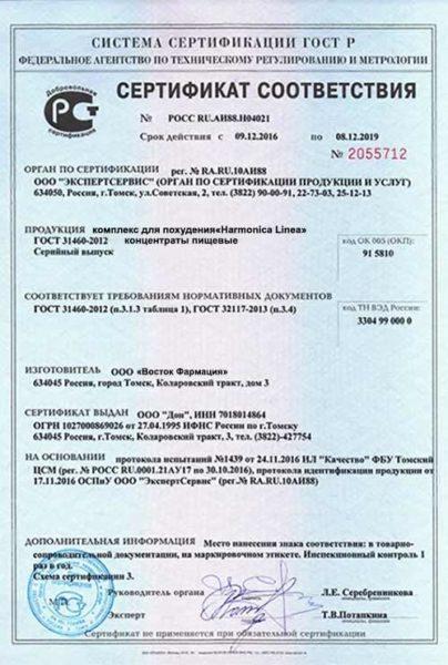 harmonica-linea-сертификат